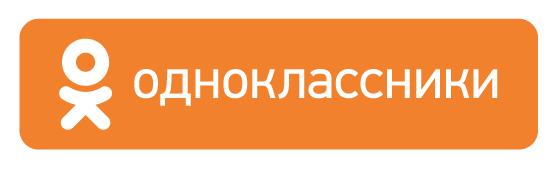 Мы в Одноклассниках