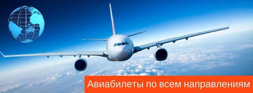 Prodazha-aviabiletov-1