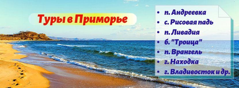 Tury-v-Primore