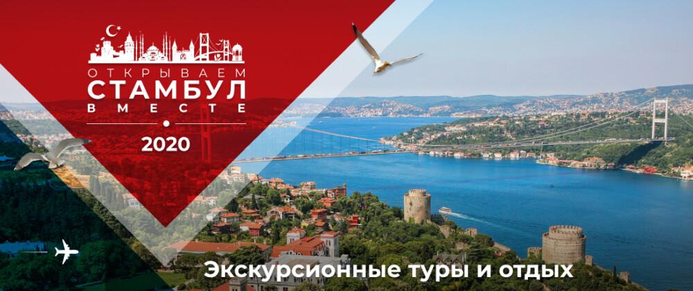 banner-istanbul-B2C